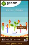 2010-08-21お誕生日.jpg