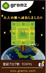 2011-03-06 アィ〜ンともたんブログ植林.jpg