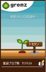 2011-03-09 3本目発芽.jpg
