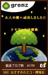 グリムス植林アィ〜ン.jpg