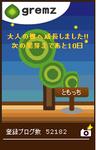 アメブロ200-11-7大人の木.jpg