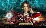 交渉人The Movie.jpeg