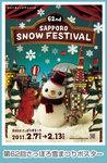 札幌雪祭りポスター.jpg