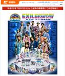 EXILE LIVE TOUR 2010 FANTASY.jpg