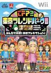 TBS関口宏の東京フレンドパーク2.jpg