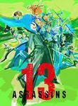 「戦国BASARA」の土林誠氏が映画『十三人の刺客』のキャラクター13人を描き下ろし.jpg