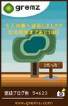 アメブログリムス大人の樹2010-05-15.jpg